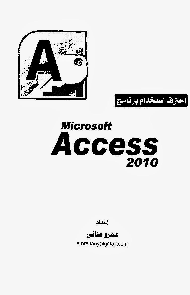 كتاب احترف استخدام برنامج مايكرسوفت أكسس 2010 - عمر عناني pdf
