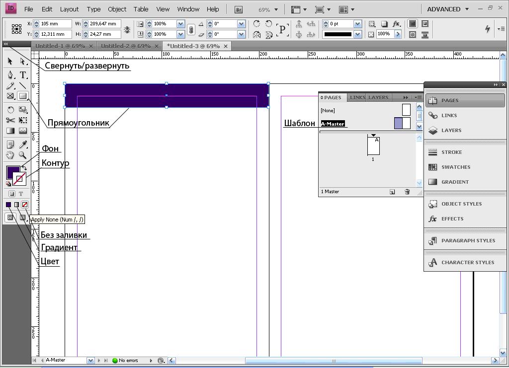 InDesign: урок 1