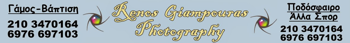 Giampouras Photography