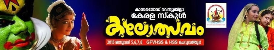 Ksd Rev Dist Kalolsavam