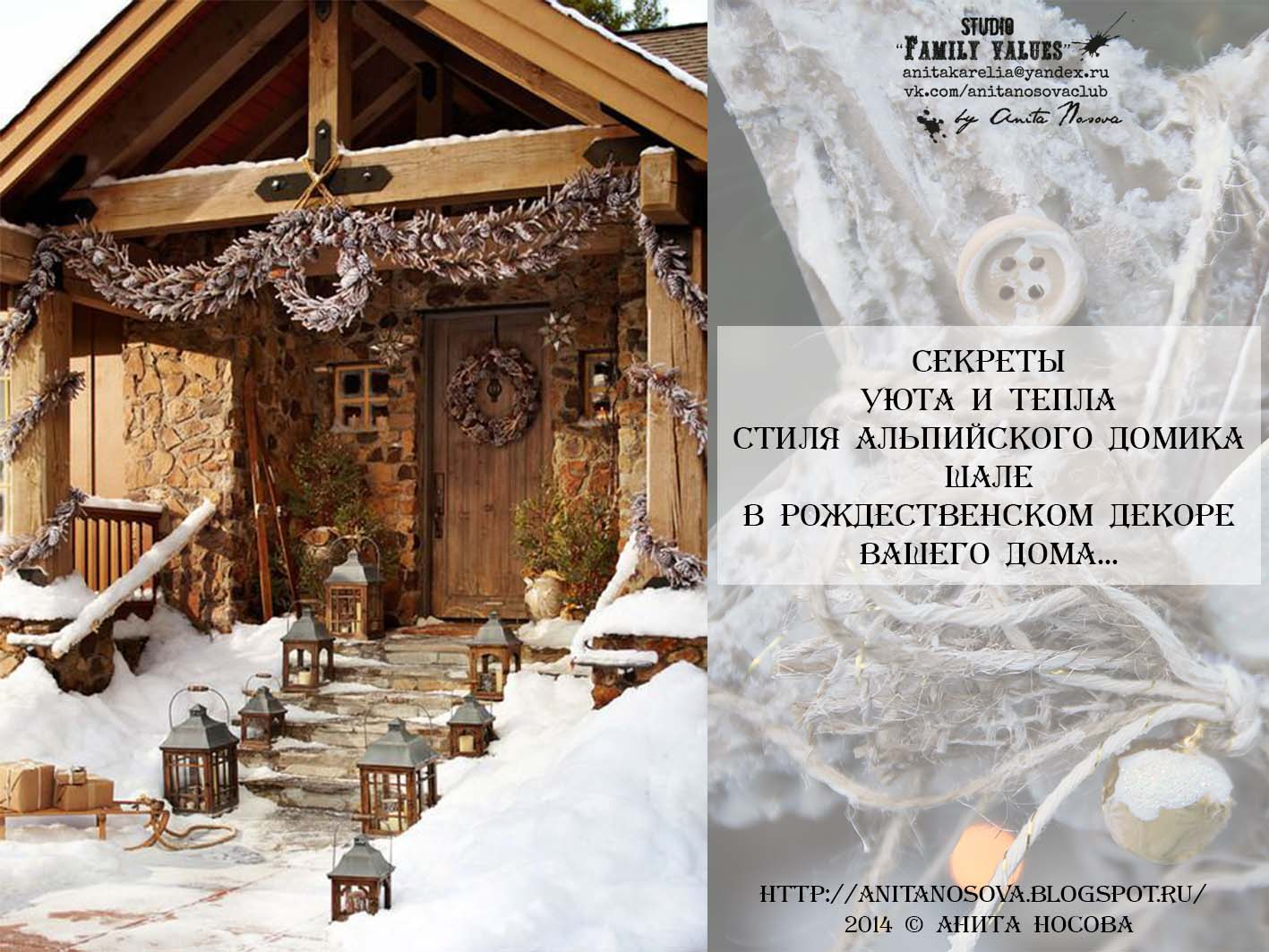 """Decor-проект """"Рождественский Дом"""""""