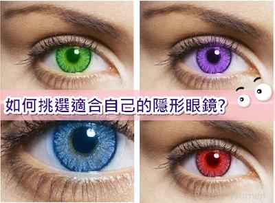 挑選適合自己的隱形眼鏡