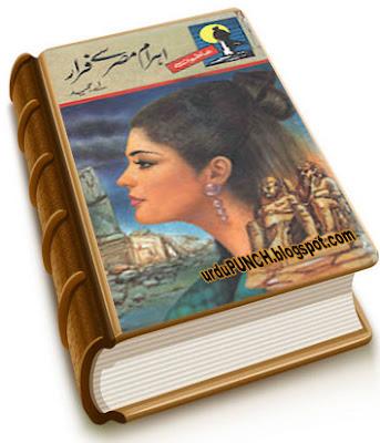 Ehrame misar se farar by A Hameed