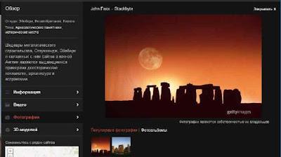 Чудеса света с Google World Wonders