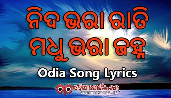 Odia Sad Song Lyrics: Nida Bhara Rati, Madhu Bhara Janha By Md. Nizam (Odia Script)