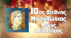 """10ου Διεθνούς Μαραθωνίου """"Μέγας Αλέξανδρος"""""""
