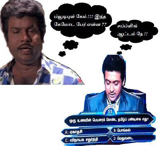 Funny actor suriya vs Goundamani joke photos - Photos Gallery