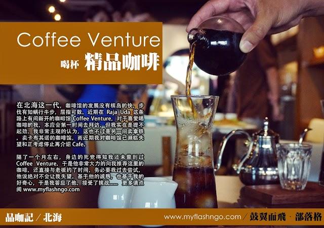 北海咖啡馆 | 让我爱上精品咖啡的 Coffee Venture