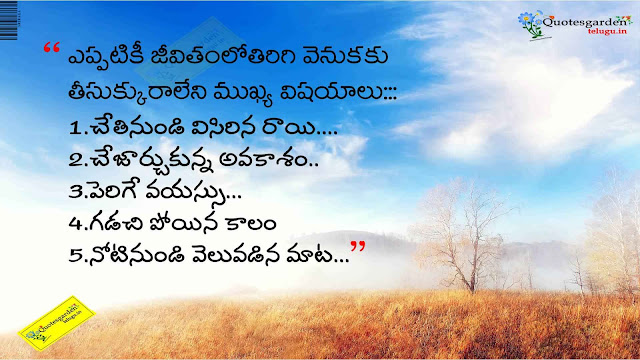 Heart touching telugu life quotes with hd wallpapers