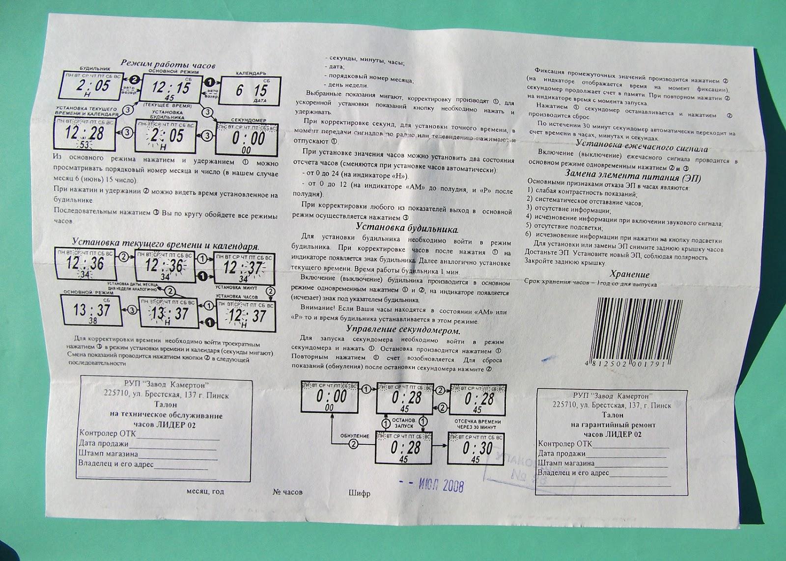 инструкция часы электроника 77а