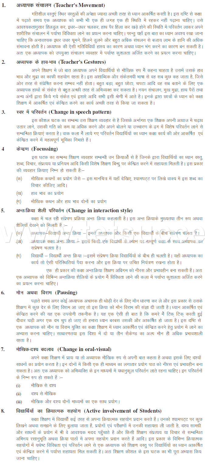 उद्दीपन परिवर्तन कौशल (Skill of Stimulus Variation), CTET 2015 Exam Notes, CTET Online free Study Material, PDF Notes Download, HTET, NET, B.ed, M.ed Study Notes.