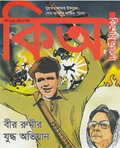 Kishor Alo March 2014 Download