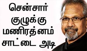 Mani Ratnam Slams Censor Board