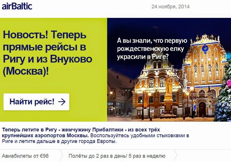 AirBaltic начинает полёты из Внуково