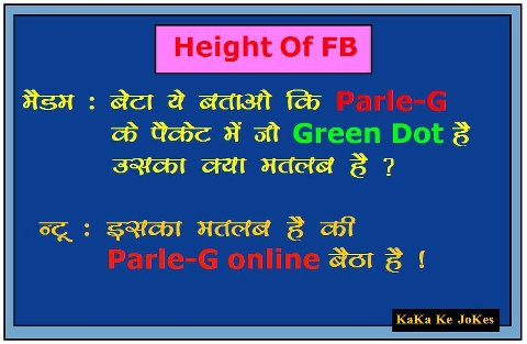 Haryanvi Jokes: height of Facebook