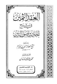 العقد الثمين في شرح أحاديث أصول الدين - حسين بن غنام
