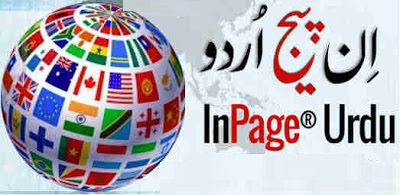InPage Urdu Writer Latest Version