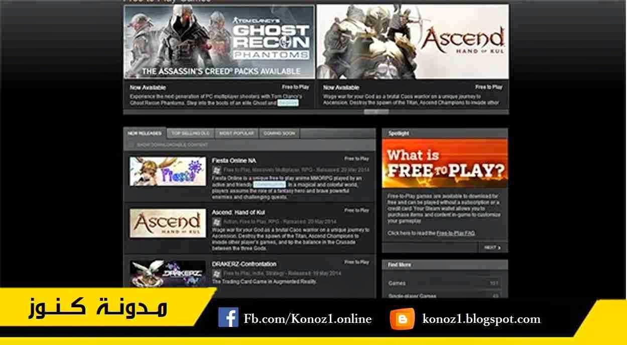 5 أماكن حيث يمكنك تحميل الألعاب المدفوعة مجانا وبشكل قانوني