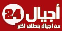 أجيال 24 جريدة إلكترونية مغربية