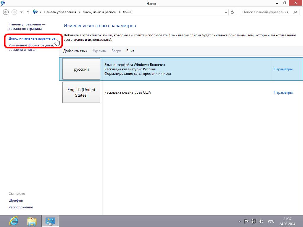 Изменение сочетания клавиш языка Windows 8 - Панель управления - Часы язык и регион - Изменение способа ввода - Дополнительные параметры