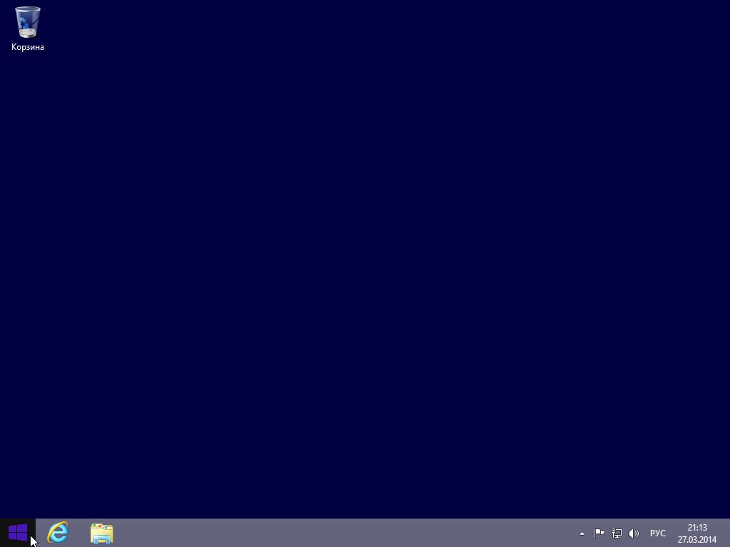 Обновление Windows 8 до Windows 8.1 - Новый Рабочий стол Windows 8.1