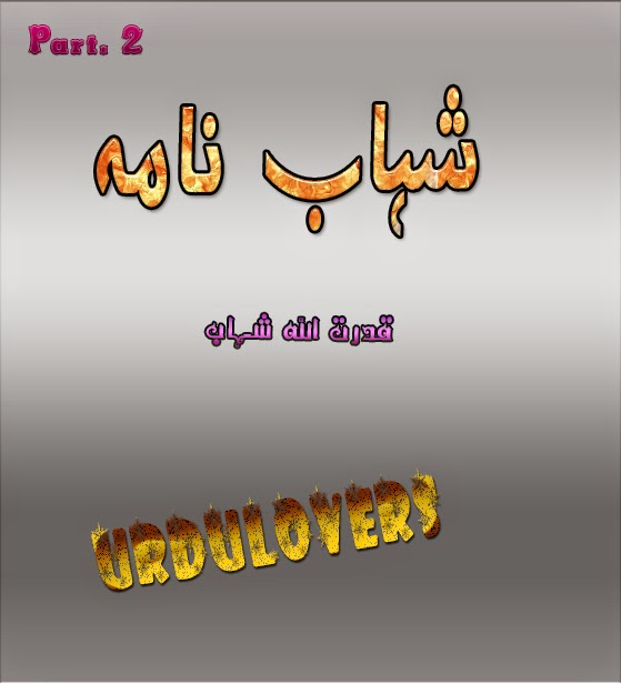 Shahab Naama Part 2 Urdu Novel Read online