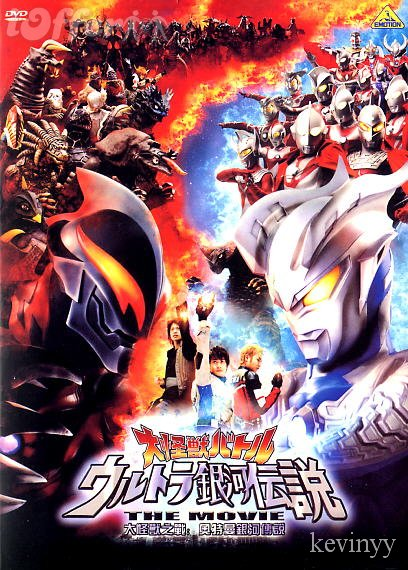 Ver Ultraman Mega Monster Battle (2010) Online