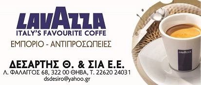 LAVAZZA !!! ΔΕΣΑΡΤΗΣ Θ. & ΣΙΑ Ε.Ε.