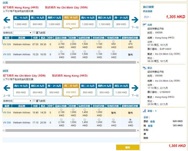 越南航空香港往來越南HK890起 胡志明市 HK$1,305(連稅)