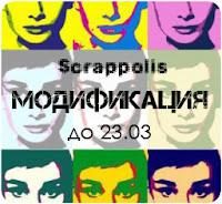http://scrappolis.blogspot.ru/2015/02/blog-post_23.html