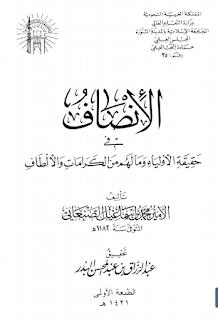 حمل كتاب الأنصاف في حقيقية الأولياء وما لهم من الكرمات والألطاف - الأمين محمد بن اسماعيل الصنعاني