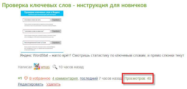 Количество просмотров анонса в группе на Subscribe.ru