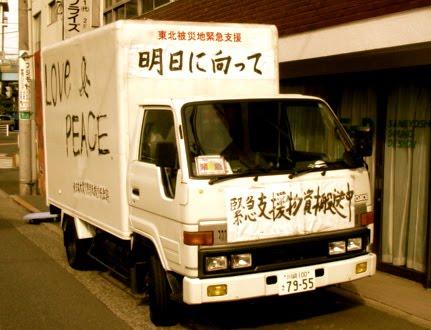 (社)母と子のセンター<旧・東日本大震災緊急支援市民会議の記録>