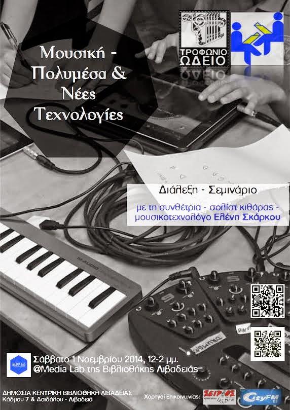 """ΔΙΑΛΕΞΗ - ΣΕΜΙΝΑΡΙΟ """"Μουσική- Πολυμέσα & Νέες Τεχνολογίες"""""""
