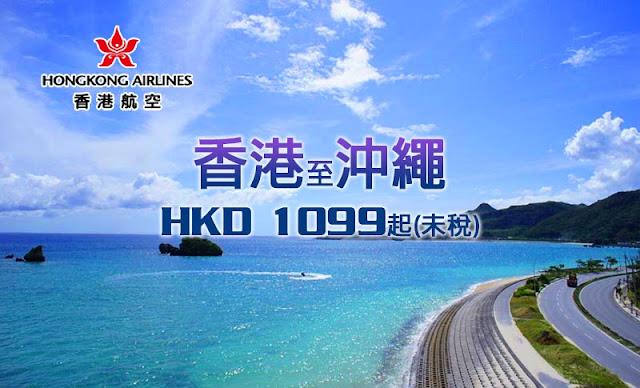 沖繩回暖價!香港航空 - 香港直飛沖繩HK$1,099起,2至3月出發。