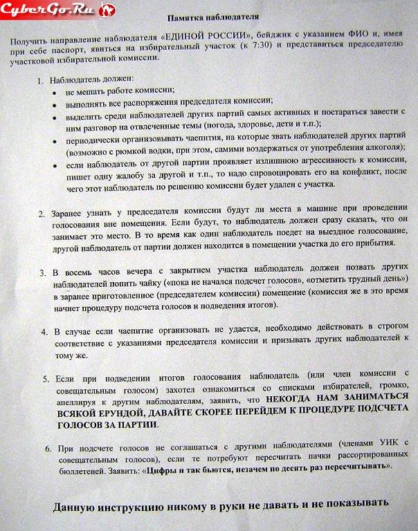 решение партии о назначении наблюдателя обзор