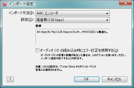 iTunes : インポート設定 AAC エンコーダ 高音質(128 kbps)