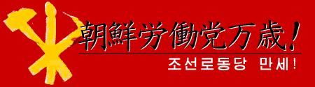 朝鮮労働党万歳!