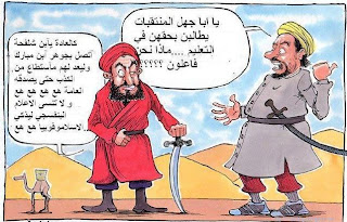 caricature nikab et politique Tunisie