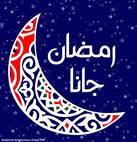 أغاني وابتهالات رمضانية (فيديوهات)