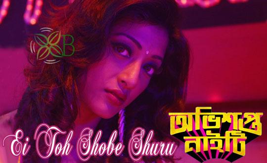 Ei Toh Shobe Shuru - Obhishopto Nighty