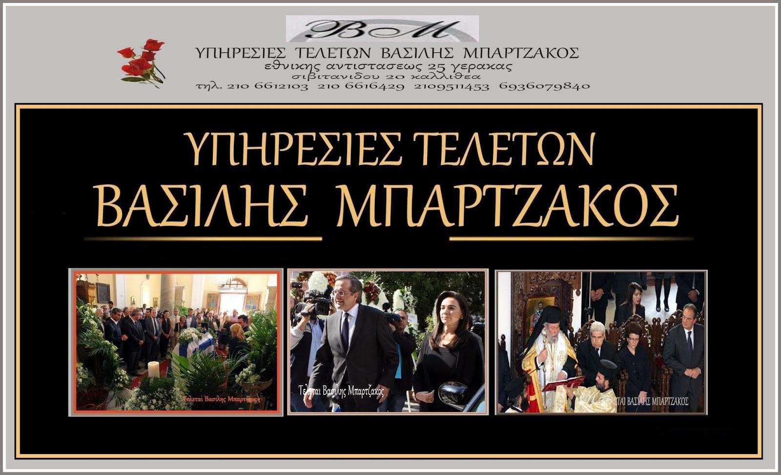 keidies-mnymosyna-teletai-apotefrwseis-epanapatrismoi-stolismoi-stefania-