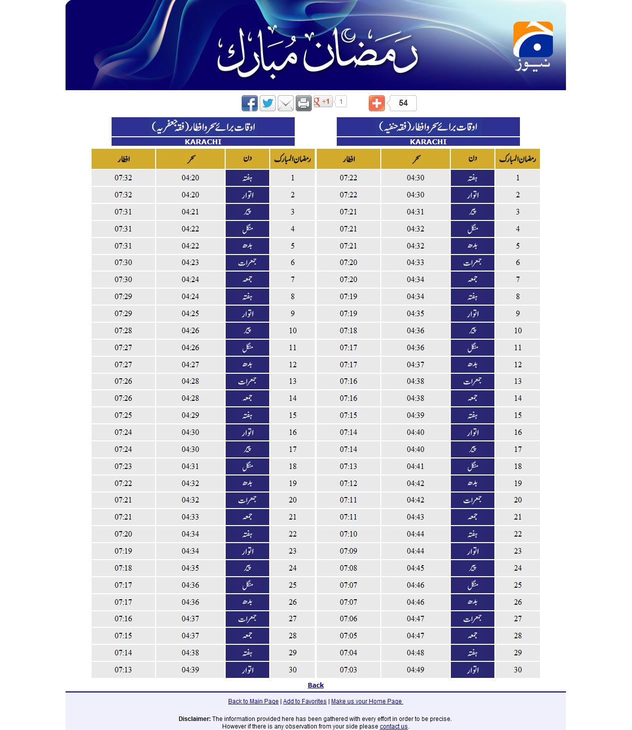 Ramadan 2012 calendar designs