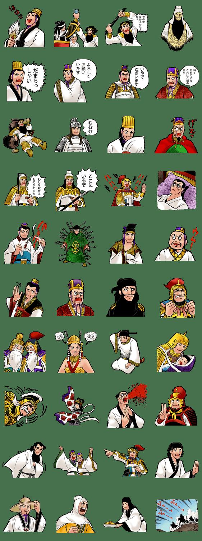 SANGOKUSHI - LINE Stickers