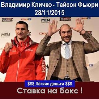 Wladimir Klitschko_Tyson Fury_boxing