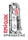 ΠΡΟΜΑΧΟΣ ΟΡΘΟΔΟΞΙΑΣ - ΟΡΘΟΔΟΞΗ ΧΡΙΣΤΙΑΝΙΚΗ ΙΕΡΑΠΟΣΤΟΛΙΚΗ ΚΑΙ ΦΙΛΑΝΘΡΩΠΙΚΗ ΣΥΝΑΛΛΗΛΙΑ