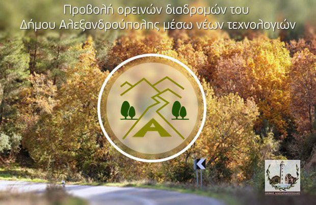 Ενημερωτική εκδήλωση για την προβολή των ορεινών διαδρομών του Δήμου Αλεξανδρούπολης