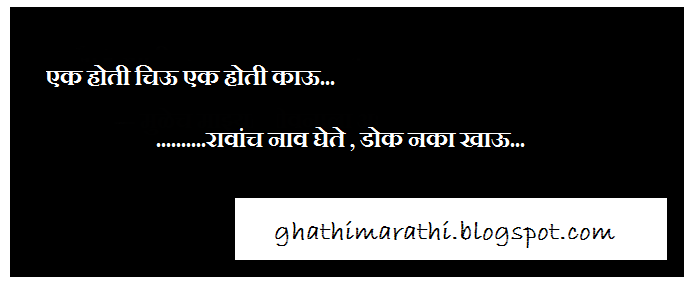 marathi ukhane naav ghene6