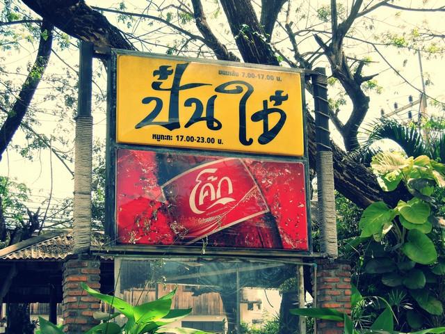 Pun Jai Restaurant Phrae