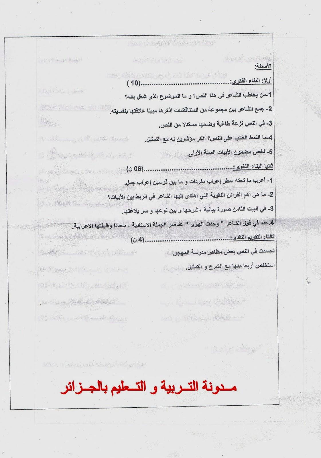 اختبار البكالوريا التجريبي في مادة اللغة العربية وآدابها 111
